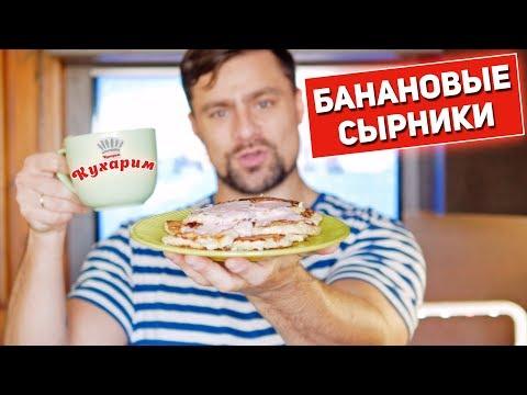 ПП ЗАВТРАК И ПП ПЕРЕКУС В ОДНОМ: Банановые сырники!
