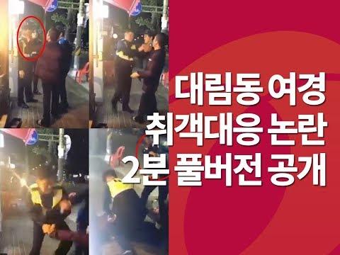 '대림동 여경' 취객대응 논란 2분 풀버전 공개