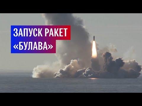 """Пуск ракет """"Булава"""" с """"Юрия Долгорукого"""""""
