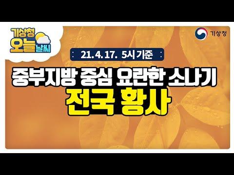 [오늘날씨] 중부지방 중심 요란한 소나기, 전국황사, 4월 17일 5시 기준