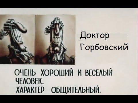 Владимир Горбовский на связи. Да будет стрим. (16:00 - 18:00)