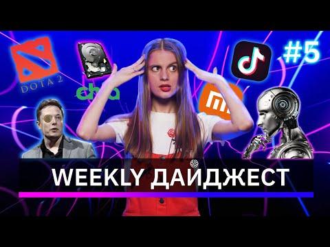 WEEKLY ДАЙДЖЕСТ: Илон Маск обвалил биткоин, турнир Dota 2, ГОСТ для ИИ // Geekbrains