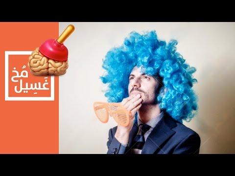 {غسيل مخ} (17) عش المجانين