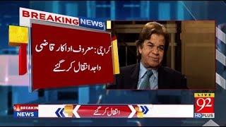 Renowned actor Qazi Wajid passes away  - 11 February 2018 - 92NewsHDPlus