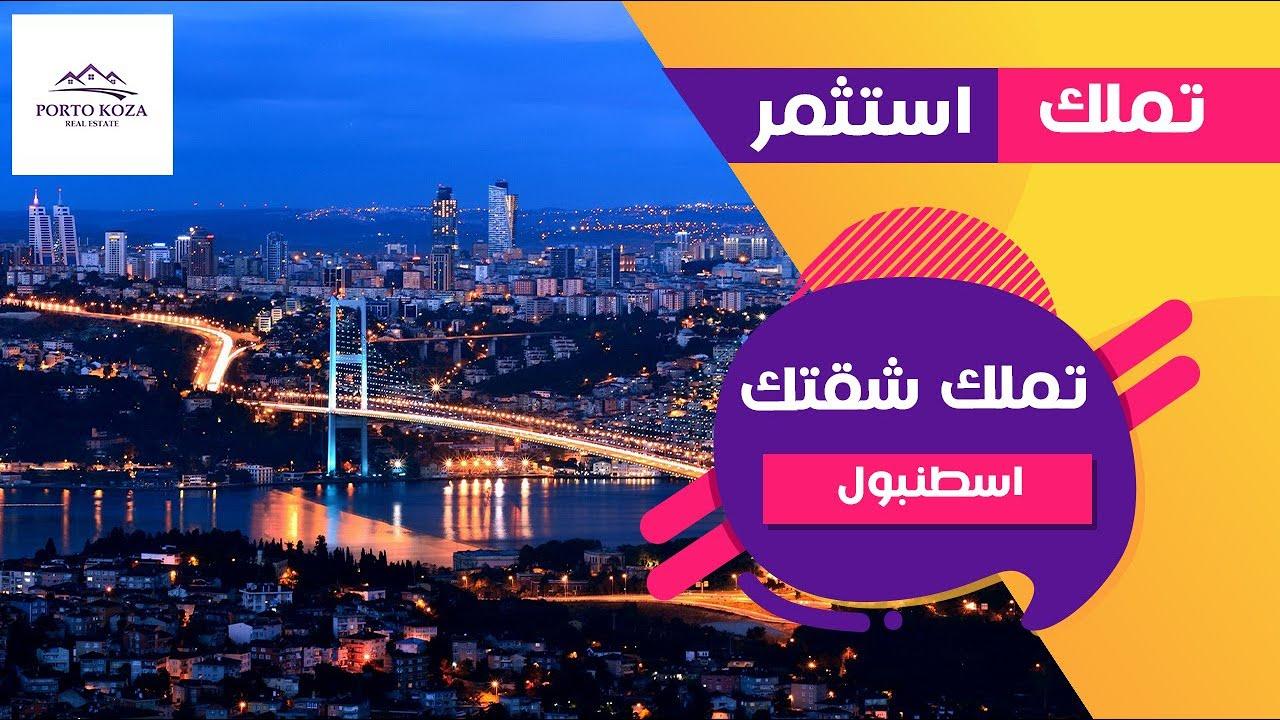 شقق للبيع في أرقى مناطق اسطنبول