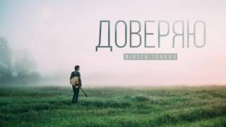 Nikita Isakov - Я вернусь (audio) | Доверяю (2016)
