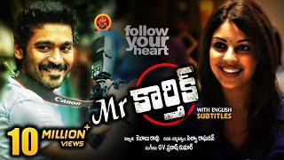 Mr.Karthik Full Movie - 2018 Telugu Full Movie - Dhanush, Richa Gangopadhyay - Selvaraghavan width=
