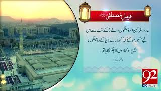 Farman e Mustafa (PBUH) - 20 January 2018 - 92NewsHDPlus
