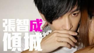 [JOY RICH] [新歌] 張智成 - 傾城(粵語版)(許美靜原唱)