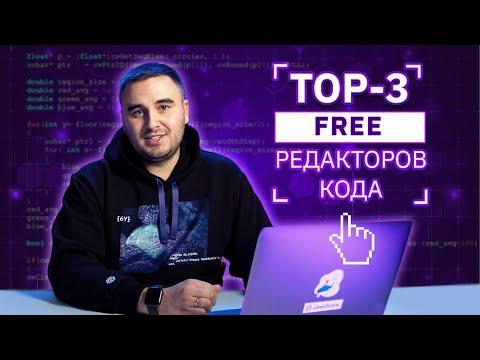 Какой бесплатный редактор кода выбрать для веб-разработки?