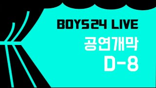 [Countdown to BOYS24 LIVE] D-8