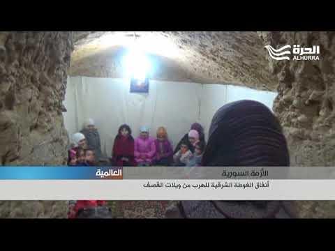 سكان الغوطة يستخدمون الأنفاق للهرب من ويلات القصف
