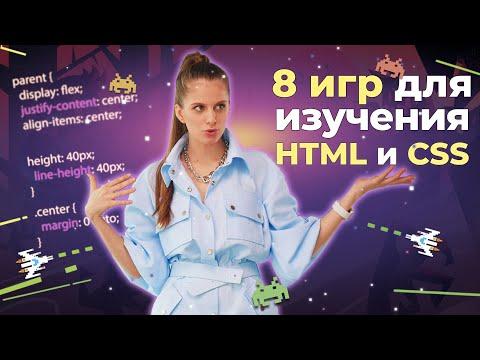 Игры, которые помогут вам в изучении HTML и CSS