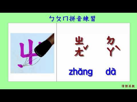 ㄅㄆㄇ 注音符號 發音練習-1 37個注音符號發音與筆順(Traditional Chinese Phonics for 37 alphabets and including writing) - YouTube
