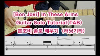 [Bon Jovi] In These Arms Guitar solo Tutorial (TAB)배우기