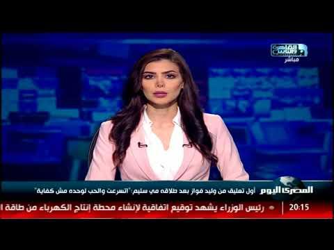 أول تعليق من وليد فواز بعد طلاقه  من مي سليم : اتسرعت والحب لوحده مش كفاية