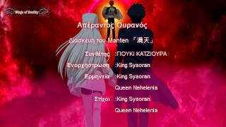 Απέραντος Ουρανός 満天 Manten Greek Cover Tv Size Fate/Zero