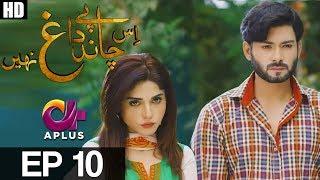Is Chand Pay Dagh Nahin - Episode 10 | A Plus ᴴᴰ | Firdous Jamal, Saba Faisal, Zarnish Khan width=