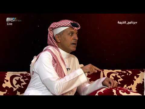 سليمان الجابري - اذا صمت طارق كيال بعد بيان الإتحاد فقضية التأجيل كانت لعبة #برنامج_الخيمة