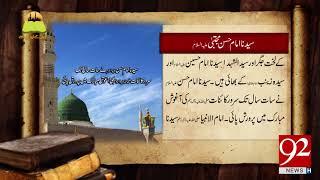 Tareekh Ky Oraq Sy   Hazrat Imam Hassan (AS)   31 May 2018   92NewsHD
