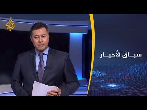 سباق الأخبار-ملك الأردن شخصية الأسبوع والتطورات العسكرية بليبيا حدثه
