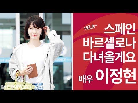 """""""스페인 다녀올게요~""""배우 이정현 공항패션 엿보기"""