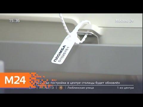 В Москве проходит открытое тестирование системы дистанционного электронного голосования - Москва 24