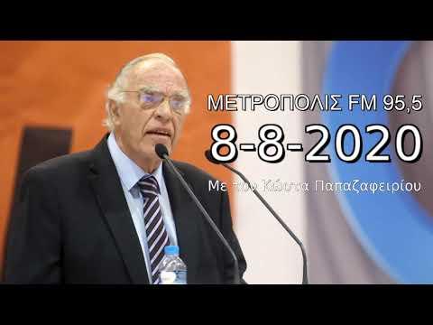 Βασίλης Λεβέντης στον Μετρόπολις FM με τον Κώστα Παπαζαφειρίου (8-8-2020)