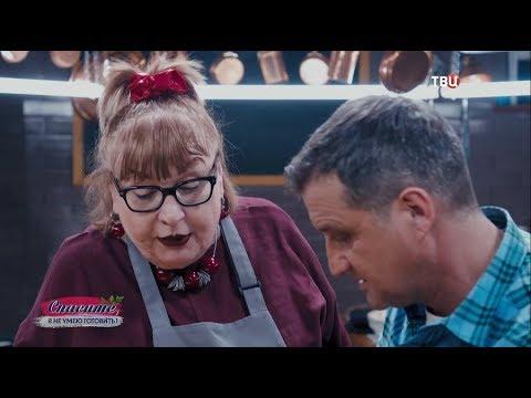 Татьяна Кравченко. Спасите, я не умею готовить!