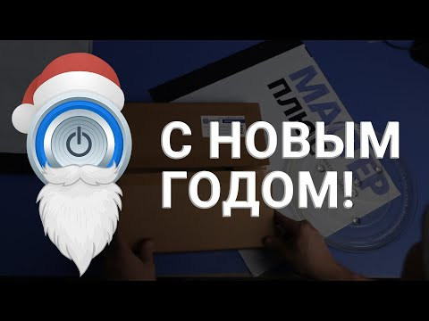 """Новогодняя история от """"Мастер Плюс"""" photo"""
