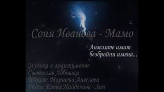Соня Иванова – Мамо [Елена Найденова (Sun)]