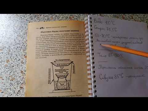 Самогонка без аппарата 2 (объяснение процесса) photo