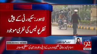Lahore: Punjab University reopens after students clash - 23 January 2018 - 92NewsHDPlus