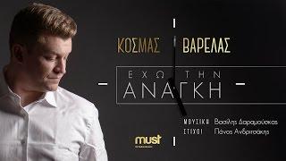 Κοσμάς Βαρελάς – Έχω Την Ανάγκη | Kosmas Varelas – Exo Tin Anagki | Official Lyric Video HQ 2017