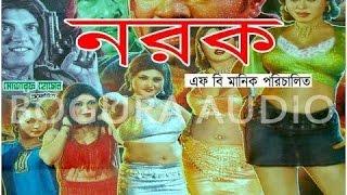 নরক⁄Norok ফুল কাটপিস গান সহ Bangla B Grade Hot Movie full HD with song Popy width=