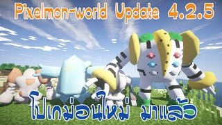 Pixelmon-world Update 4.2.5 โปเกม่อนใหม่Regirock,Regice,Registeel,Regigigas มาแล้ว