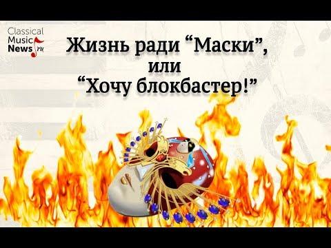 "Вадим Журавлев. «Жизнь ради ""Маски"", или ""Хочу блокбастер!»"