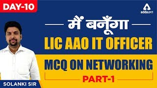 LIC AAO 2019 | MCQ on Networking For LIC AAO IT OFFICER EXAM 2019 | Part 1 | Day-10 | Solanki Sir