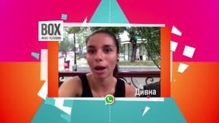 What's App - Дивна за BoxTV