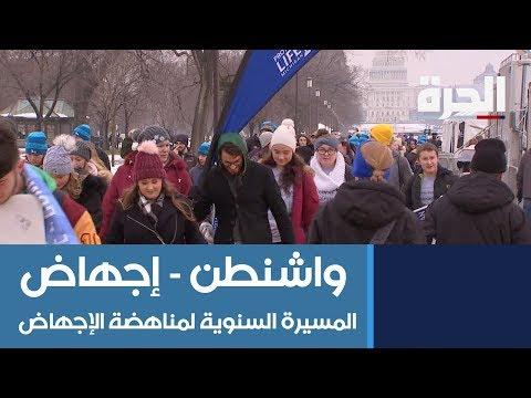 المسيرة السنوية لمناهضة الإجهاض في العاصمة الأميركية واشنطن