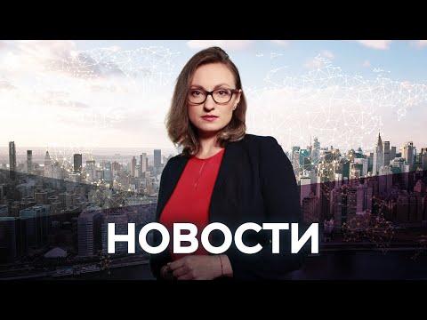 Новости с Ксенией Муштук / 17.02.2020