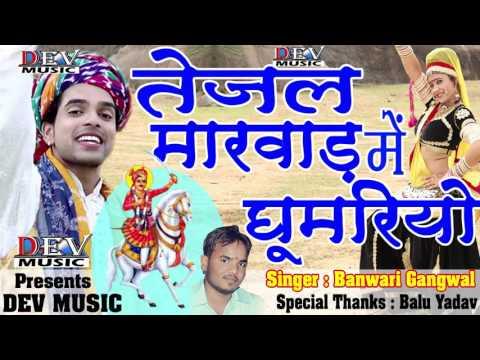 तेजल मारवाड़ में घुमरियो | AUDIO SONG | Banwari Gangwal | New Rajasthani Song | Dev Music