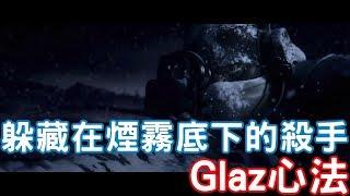 【虹彩六號】躲藏在煙霧底下的殺手『Glaz』心法