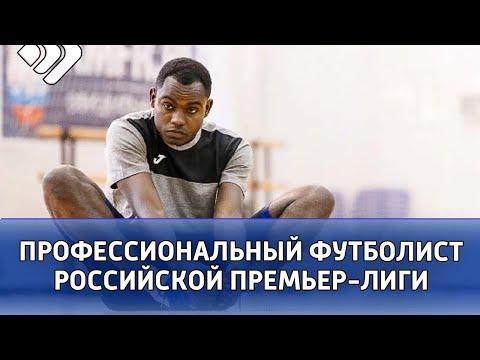 Бывший игрок мини футбольной «Новой Генерации» анголец Эгаш Касинтура   в основном составе «Уфы»