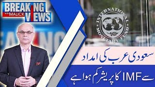 Breaking Views With Malick | Saudi aid rescues Pakistan's ailing economy | 28 Oct 2018 | 92NewsHD