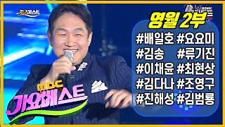 2020년 신년특집 MBC가요베스트 영월 2부 다시보기