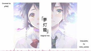 [Cover by pPMZ] Yumetourou (Kimi no Nawa)