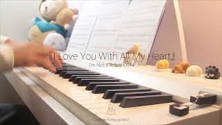 I'm Not a Robot OST4 - I Love You With All My Heart | Piano Cover