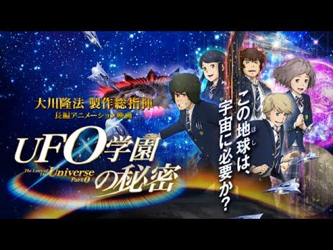 映画「UFO学園の秘密」 予告編 2