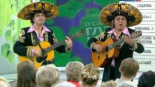 """Los Latinos """"О самом главном"""" - la Cancion Del Mariachi."""